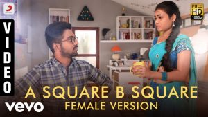 A Square.. B Square Song Lyrics
