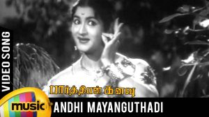 Andhi Mayangudhadi Song Lyrics