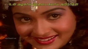 Kaadhal Magaraani Song Lyrics