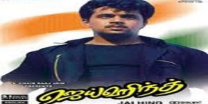 Kannaa En Saelaikkulla Song Lyrics