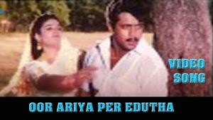 Oorariya Peredutha Song Lyrics