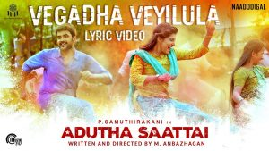 Vegaadha Veyilula Song Lyrics