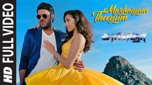 Yethondrum Sollaamal Song Lyrics