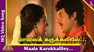 Maala Karukkaliley Song